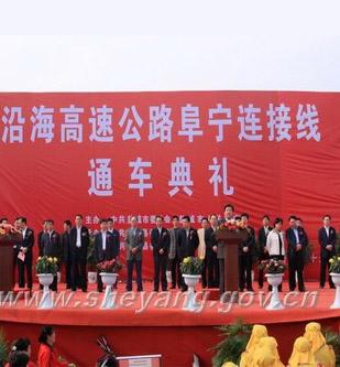 沿海高速公路射阳-阜宁连接线正式通车
